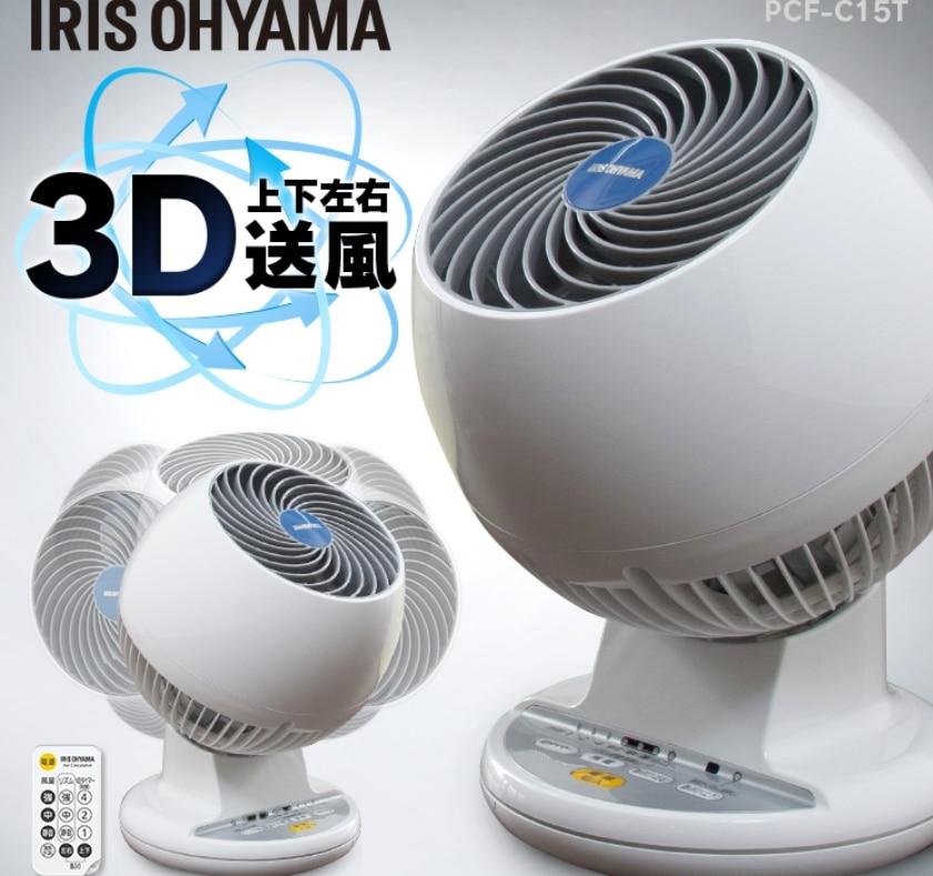 アイリスオーヤマ PCF-C15T