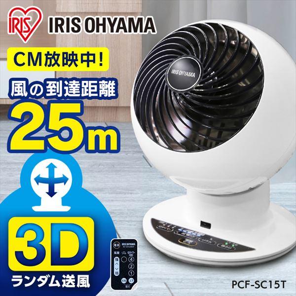 アイリスオーヤマ サーキュレーター アイ PCF-SC15T